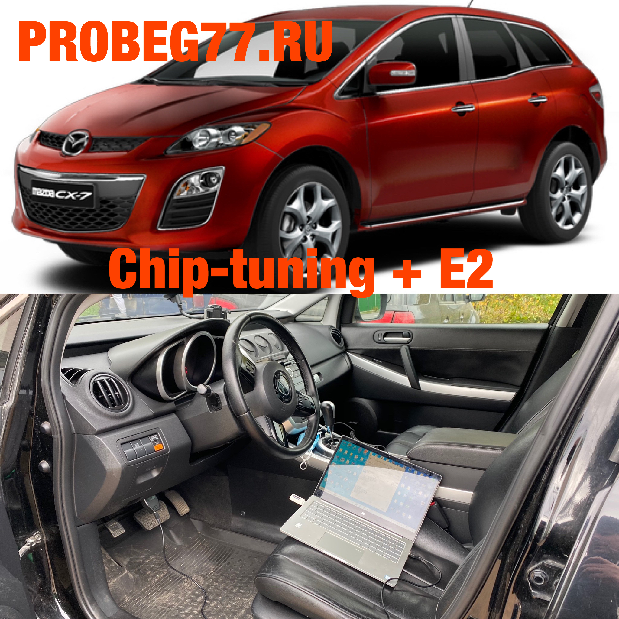 Чип тюнинг Mazda CX 7 2.3 turbo